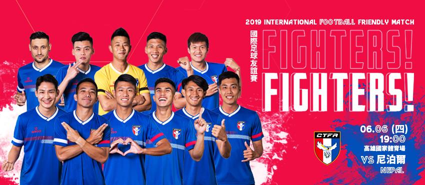 2019 國際足球友誼賽 中華台北 vs 尼泊爾