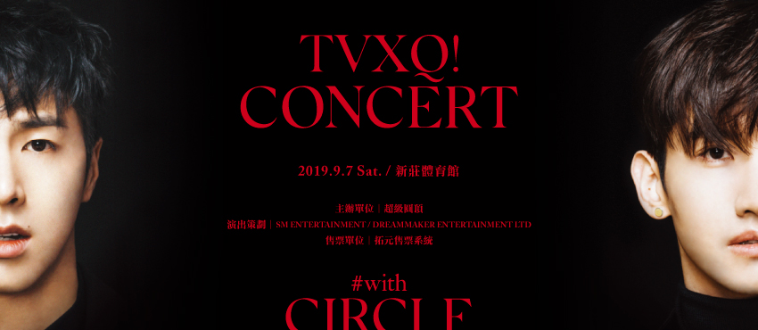 TVXQ! CONCERT -CIRCLE- #with in TAIPEI