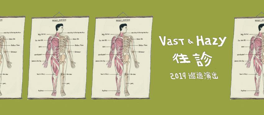 Vast & Hazy【 往診 】2019 巡迴演出
