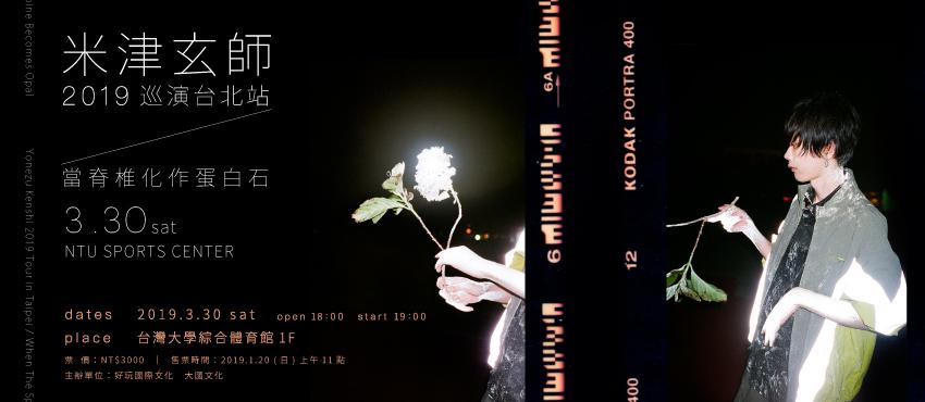 米津玄師 2019巡演台北站 / 當脊椎化作蛋白石