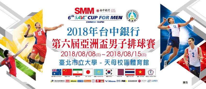 2018年台中銀行第六屆亞洲盃男子排球賽
