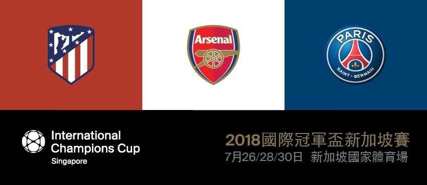 2018 國際冠軍盃新加坡賽