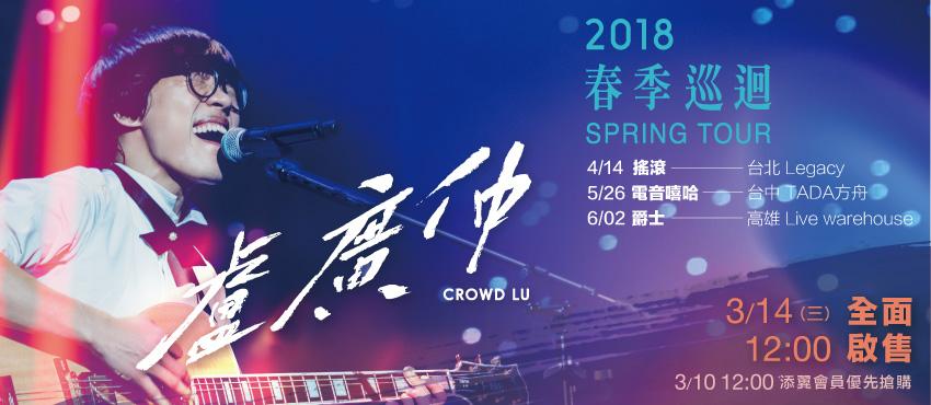 盧廣仲2018春季巡迴