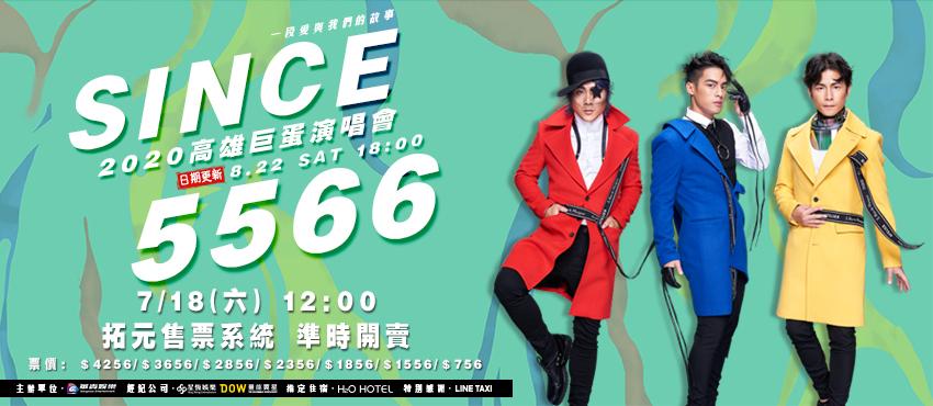 《Since 5566》高雄巨蛋演唱會 - 一段愛與我們的故事