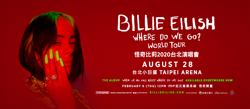 BILLIE EILISH  WHERE DO WE GO? WORLD TOUR 怪奇比莉2020台北演唱會