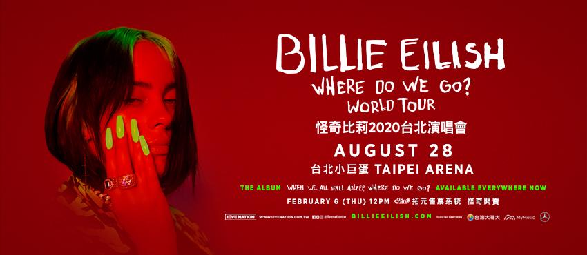 BILLIE EILISH  WHERE DO WE GO? WORLD TOUR 怪奇比莉2020台北演唱會