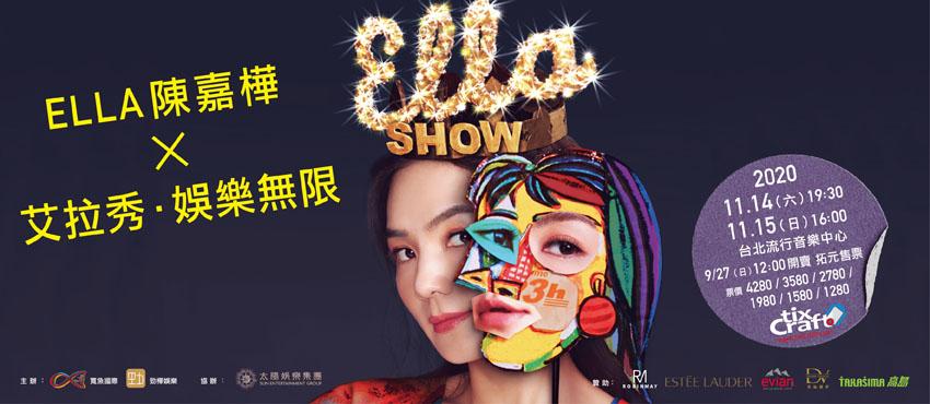 ELLA 陳嘉樺 艾拉秀•娛樂無限