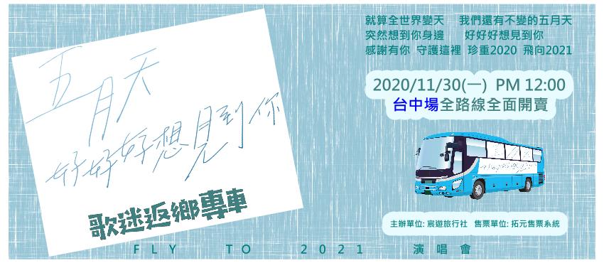 五月天 [ 好好好想見到你 ] Mayday Fly to 2021 演唱會歌迷返鄉專車【台中場】