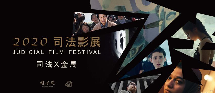 Judicial Film Festival X TGHFF(Taichung, Kaohsiung)