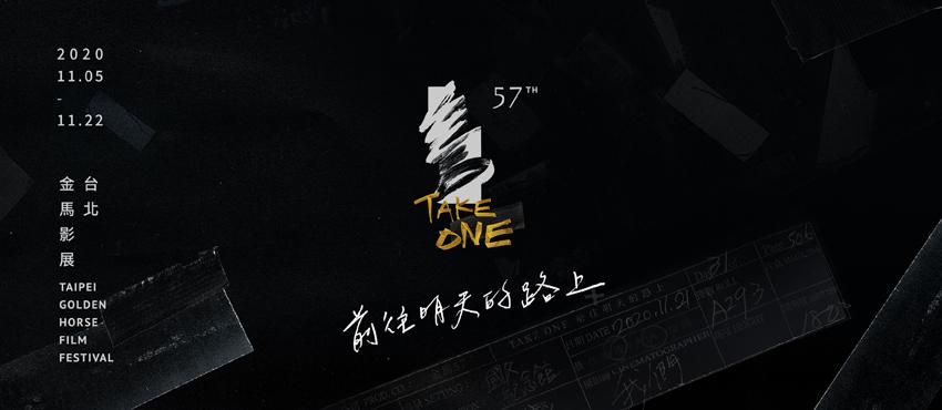 2020 Taipei Golden Horse Film Festival