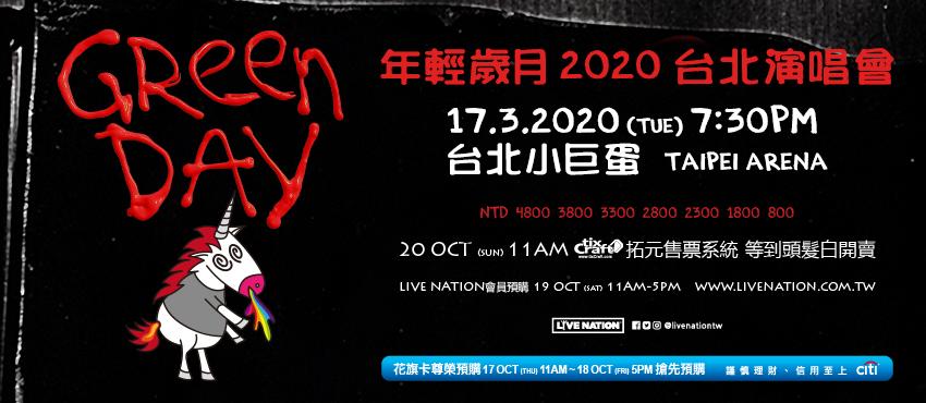 GREEN DAY LIVE IN TAIPEI 2020 年輕歲月2020台北演唱會