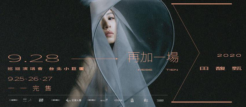 全球人壽 田馥甄一一巡迴演唱會