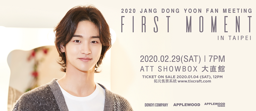 2020 JANG DONG YOON FANMEETING [FIRST MOMENT] IN TAIPEI