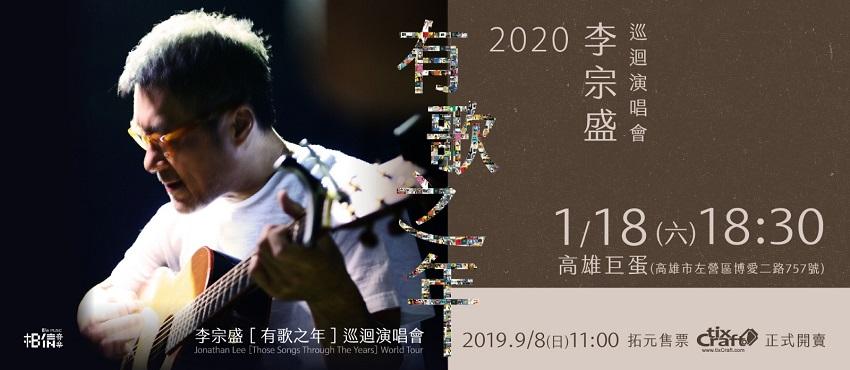 李宗盛 2020《有歌之年》演唱會 - 高雄站