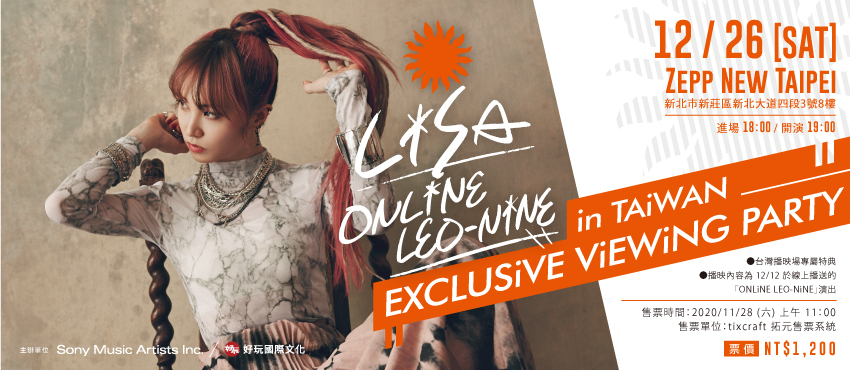LiSA『ONLiNE LEO-NiNE in TAiWAN』EXCLUSiVE ViEWiNG PARTY