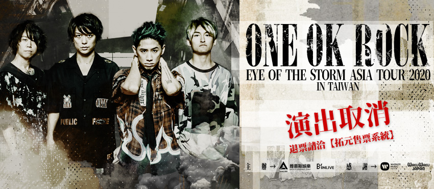 ONE OK ROCK EYE OF THE STORM ASIA TOUR 2020 IN TAIWAN