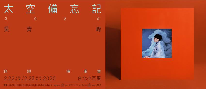 吳青峰《太空備忘記2020》巡迴演唱會