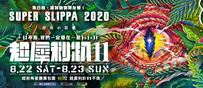 2020 超犀利趴11