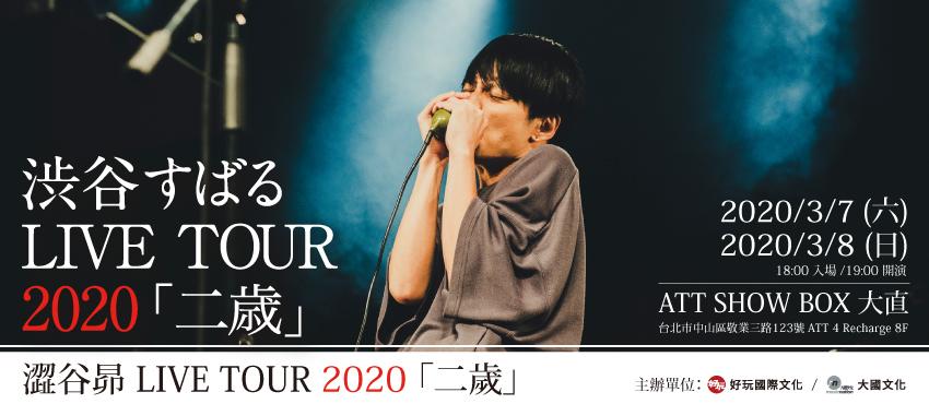 澀谷昴 LIVE TOUR 2020「二歲」