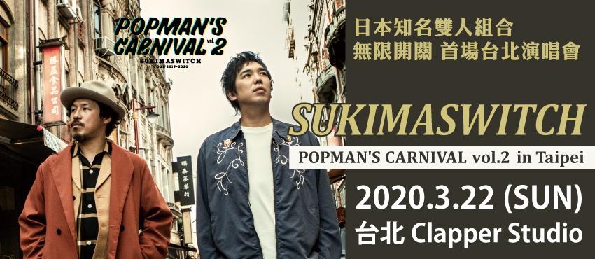 SUKIMASWITCH TOUR 2019-2020 POPMAN'S CARNIVAL vol.2 in Taipei