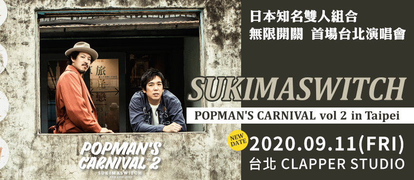 SUKIMASWITCH TOUR 2019-2020 POPMAN'S CARNIVAL vol.2 in Taipei