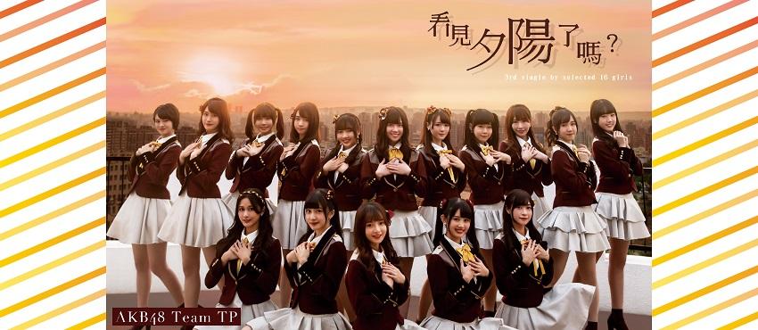 AKB48 Team TP 3rd single「看見夕陽了嗎?」發售紀念握手會