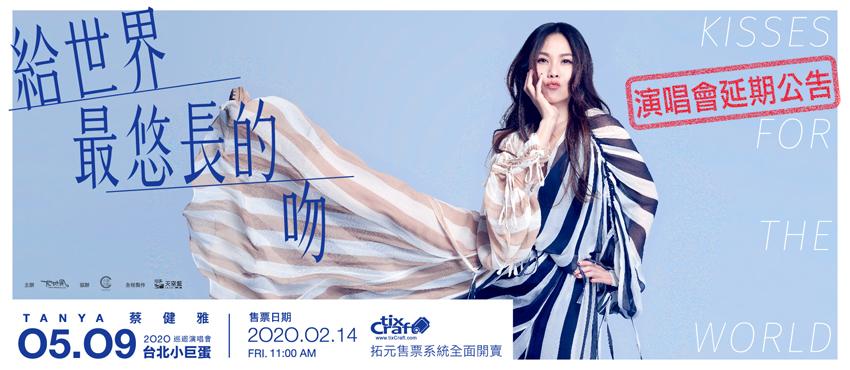 TANYA 蔡健雅 <給世界最悠長的吻> 2020 巡迴演唱會