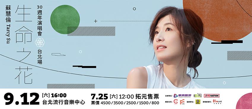 蘇慧倫《生命之花》30週年演唱會台北場