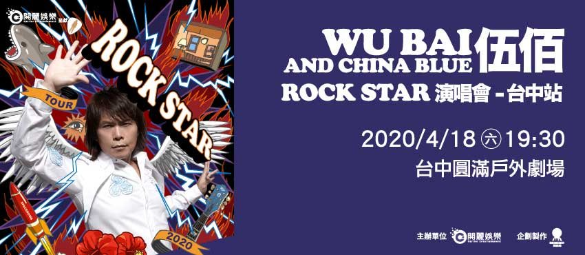 伍佰 & China Blue 2020 Rock Star 演唱會-台中站