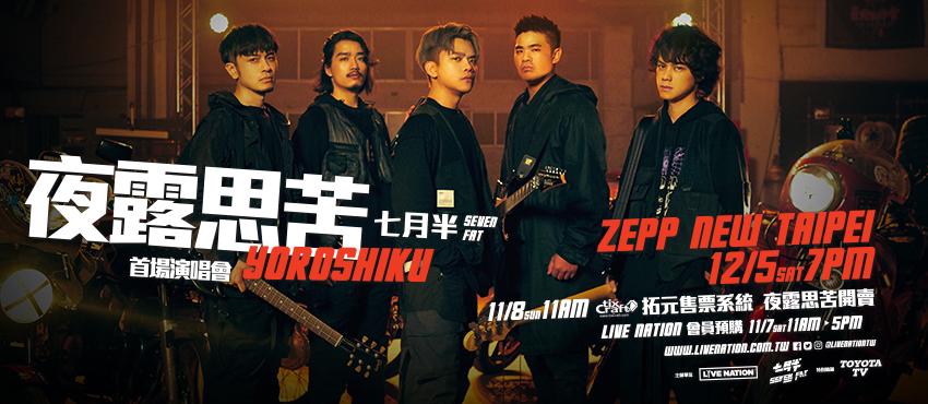 七月半[夜露思苦YOROSHIKU]首場演唱會