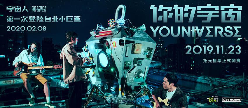 宇宙人第一次登陸台北小巨蛋[你的宇宙YOUNIVERSE]2020演唱會