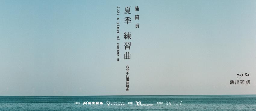 陳綺貞 2021 a piece of summer III 夏季練習曲 台北小巨蛋演唱會