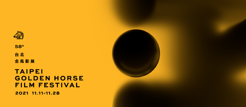 2021 Taipei Golden Horse Film Festival