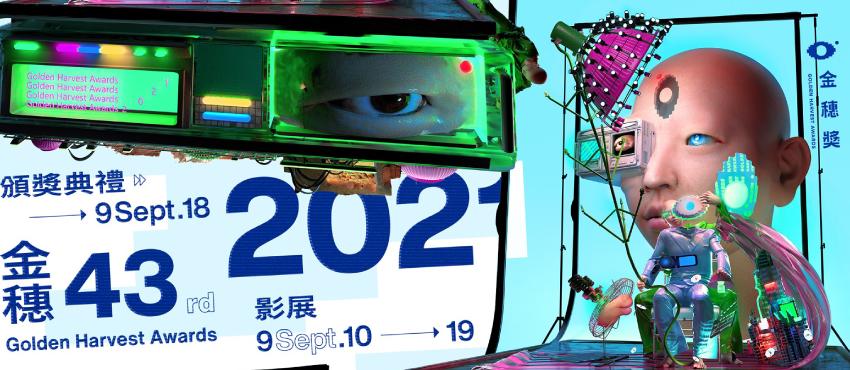 2021金穗影展
