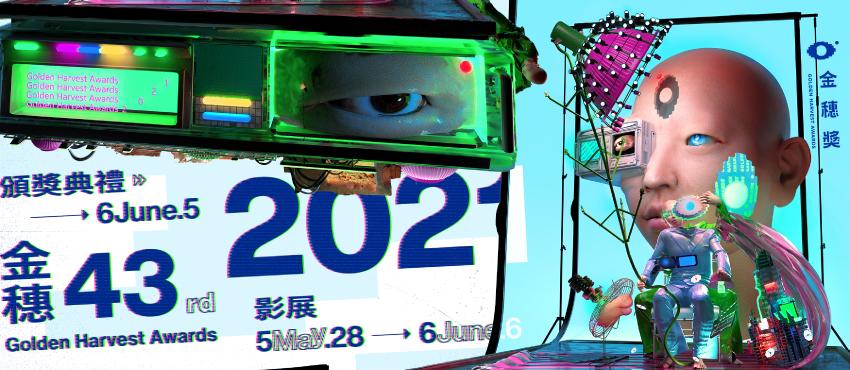 2021金穗影展(退票)