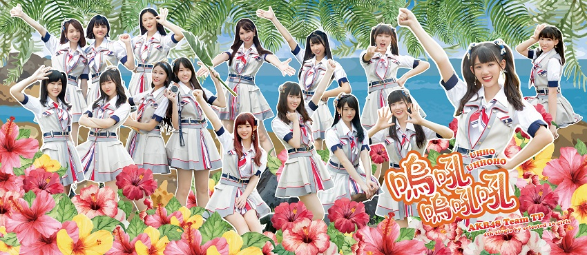 AKB48 Team TP 4th single「嗚吼嗚吼吼」發售紀念握手會