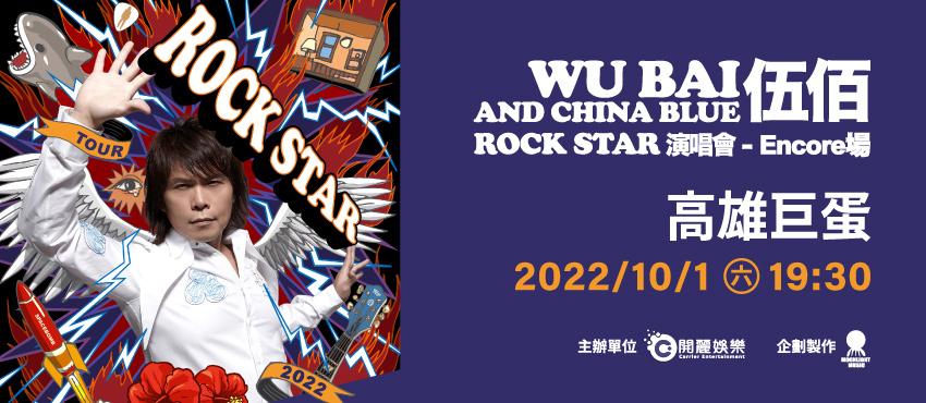 伍佰 & China Blue 2021 Rock Star 演唱會-高雄Encore場