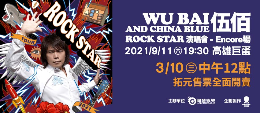 伍佰 & China Blue 2021 Rock Star 演唱會-高雄Encore場