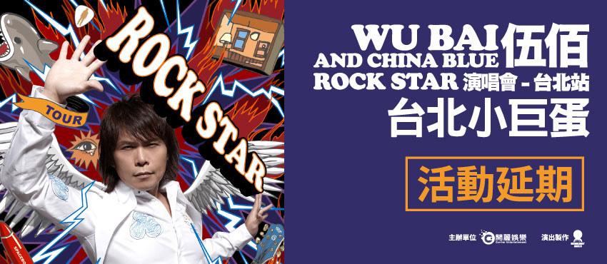 伍佰 & China Blue 2021 Rock Star 演唱會-台北站