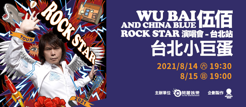 伍佰 & China Blue 2021 Rock Star 演唱會-台北站