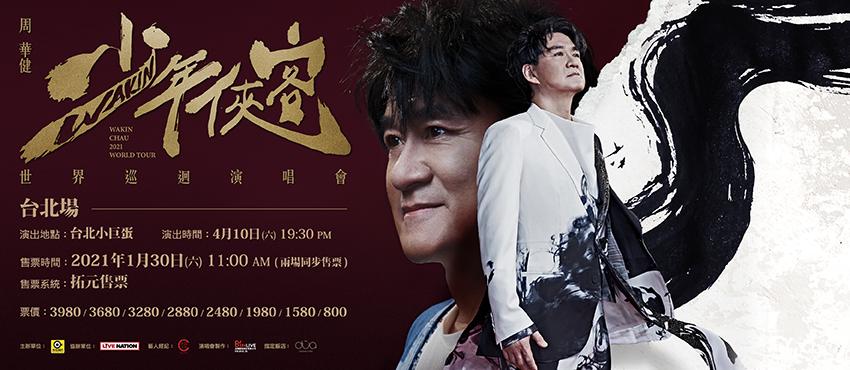 周華健 少年俠客 世界巡迴演唱會 【台北場】