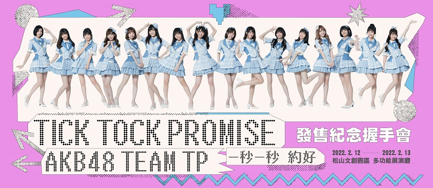 AKB48 Team TP「第五張單曲」發售紀念握手會